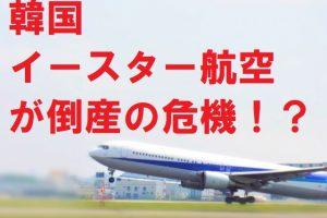 韓国、イースター航空が倒産の危機?