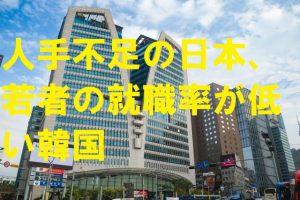 人出不足の日本、仕事が足りない韓国