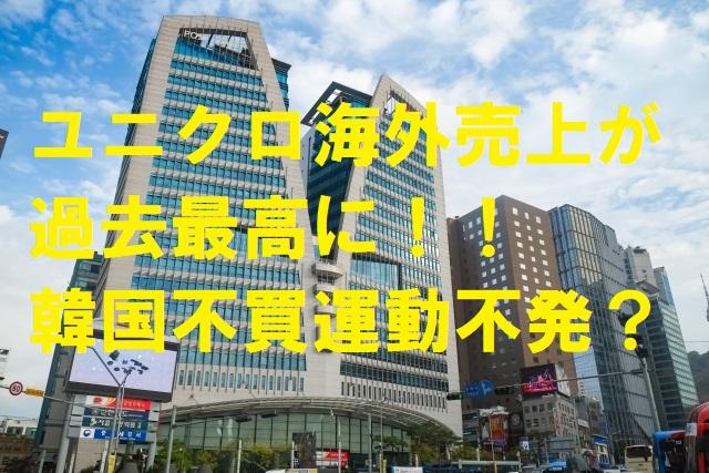 ユニクロ海外発売が過去最高に!韓国不買運動不発か