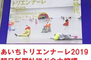 あいちトリエンナーレ2019、朝日新聞社説が全力擁護