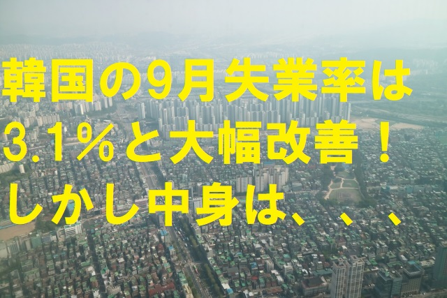 韓国の9月失業率は3.1%と大幅改善、しかし中身は