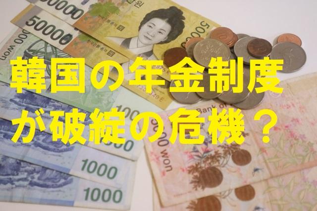 韓国の年金制度が破綻の危機?