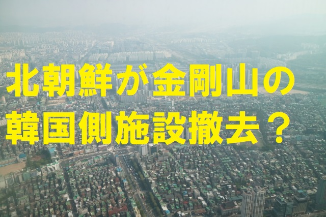 北朝鮮が金剛山の韓国側施設撤去