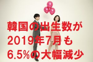 韓国の出生数が2019年7月も6.5%もの大幅減少