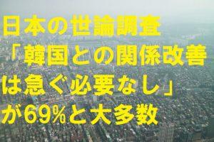 日本の世論調査「韓国との関係改善は急ぐ必要なし」が69%