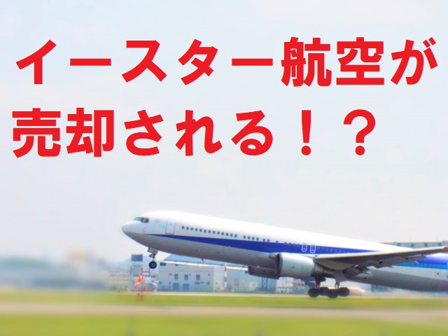 イースター航空が売却される?