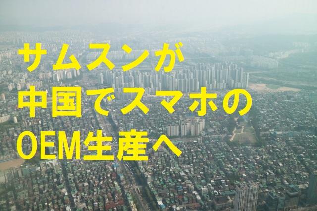 サムスンが中国でスマホのOEM生産へ
