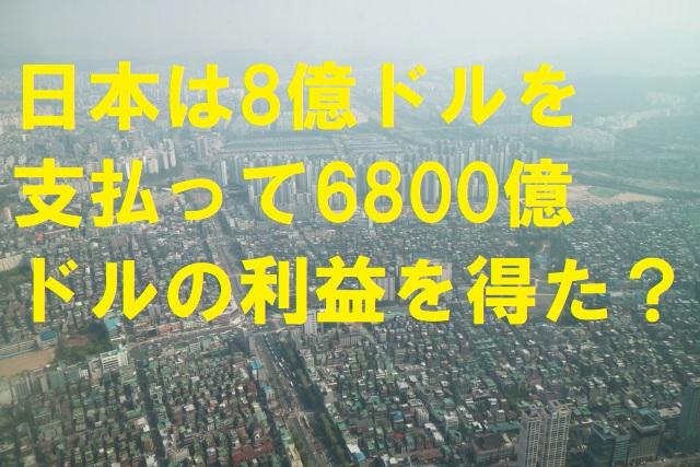 日本は8億ドルを支払って6800億ドルの利益を得た?
