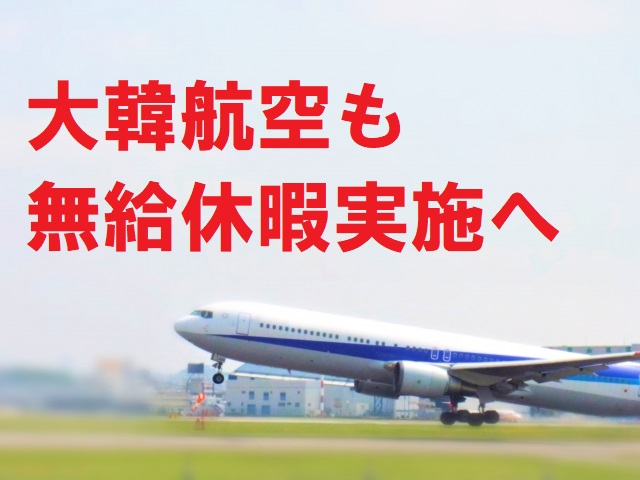 大韓航空も3ヶ月~6け月の無給休暇を実施