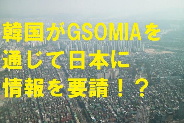 韓国がGSOMIAを通じて日本に情報を要請?