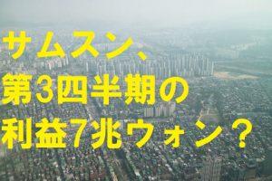 サムスン、第3四半期の利益は7兆ウォン?