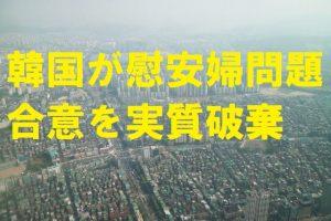 韓国が慰安婦合意を実質破棄