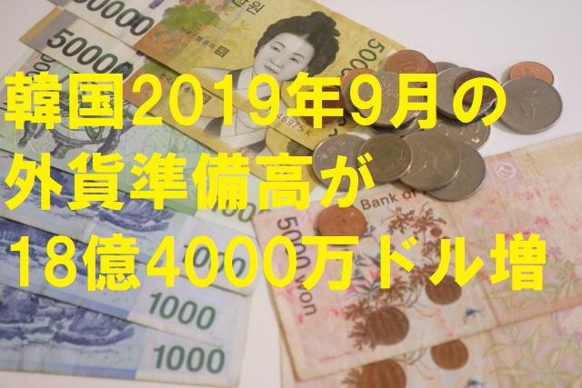 韓国2019年9月の外貨準備高が18億4000万ドル増加