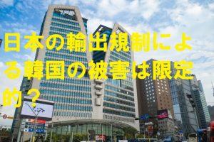 日本の輸出規制による韓国の被害は限定的?