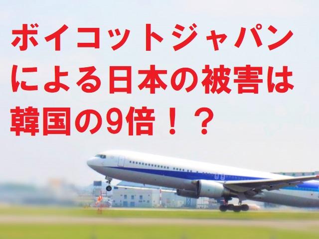 ボイコットジャパンによる日本の被害は韓国の9倍