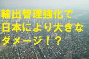 輸出管理強化で日本により大きなダメージ?