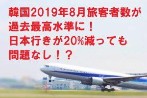 韓国の2019年8月旅客者数が過去最高水準に