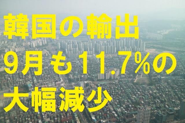 韓国の輸出9月も11.7%の大幅減少