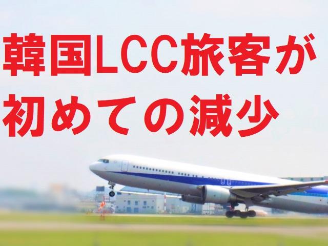 韓国LCC旅客が初めての減少