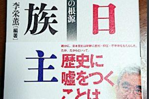 「反日種族主義」李栄薫(イ・ヨンフン)2019年11月14日
