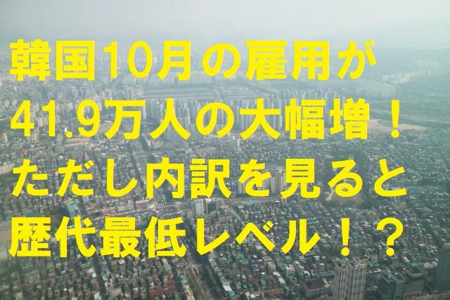 【韓国の反応】韓国10月の雇用が41.9万人増と大幅増加。ただし高齢者アルバイト増