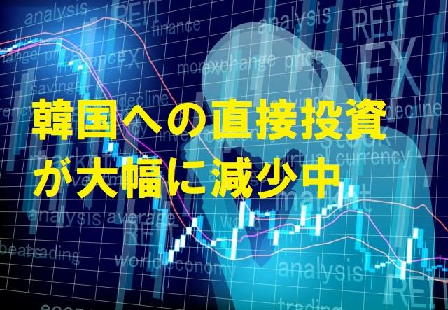韓国への直接投資が大幅減少