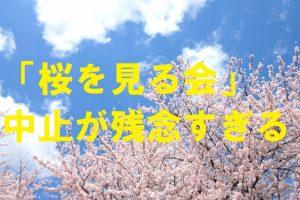 「桜を見る会」中止が残念すぎる