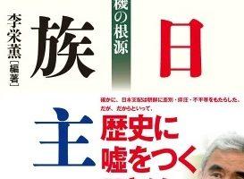 反日種族主義日本語版2019年11月14日
