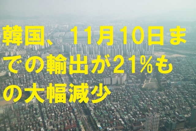 【韓国の反応】韓国の11月10日までの輸出が21.8%もの大幅減少