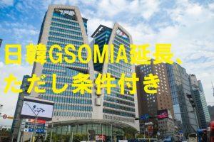 【韓国の反応】日韓GSOMIA延長、ただし条件付き