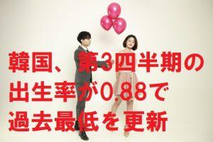 【韓国の反応】第3四半期の出生率が0.88で過去最低を更新