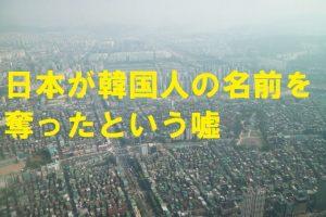 日本が韓国人の名前を奪ったという嘘