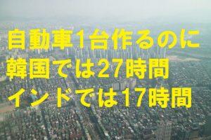 【韓国の反応】自動車1台作るのに韓国27時間、インド17時間