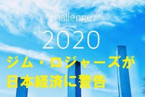 【韓国の反応】ジム・ロジャーズが日本経済に警告