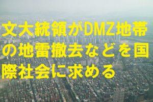 文大統領がDMZ地域の地雷撤去を国際社会に求める
