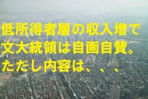 【韓国の反応】低所得者層の収入増で文大統領は自画自賛。ただし内容は、、、
