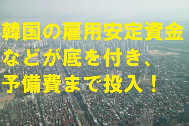 【韓国の反応】韓国の雇用安定資金が底をつき予備費まで投入する事態に