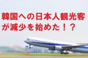 【韓国の反応】韓国への日本人観光客が減少を始めた?