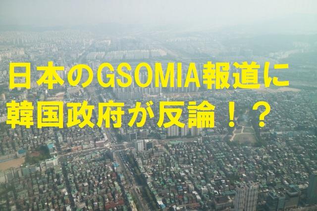 【韓国の反応】日本のGSOMIA関連報道に韓国政府が反論!?