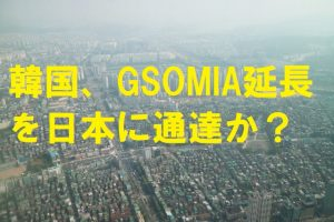 韓国、GSOMIA延長を日本に通達か?