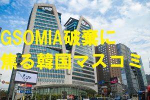 GSOIMA破棄に焦る韓国マスコミ