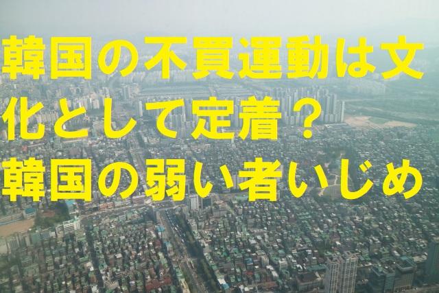 韓国の不買運動は文化として定着?弱いものいじめの文化