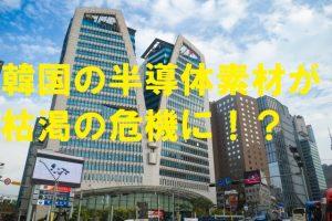 韓国の半導体素材が枯渇の危機?