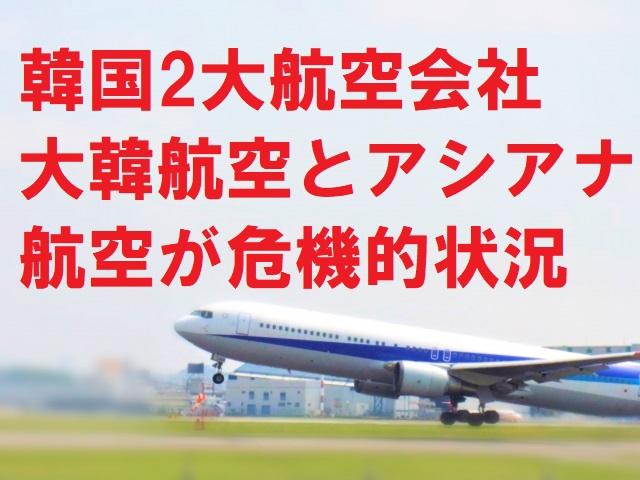 韓国2大航空会社、大韓航空とアシアナ航空が危機的状況