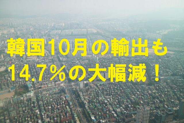 韓国10月の輸出も14.7%の大幅減少