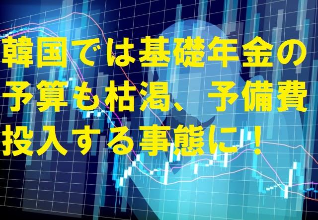 【韓国の反応】韓国では基礎年金の予算も枯渇、予備費投入する事態に!