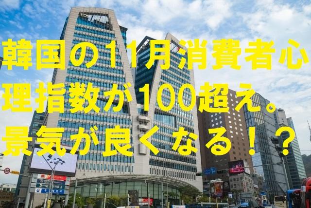 【韓国の反応】韓国の11月消費者心理指数が100超え、景気が良くなる!?