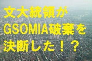【韓国の反応】文大統領がGSOMIA破棄を断言した?