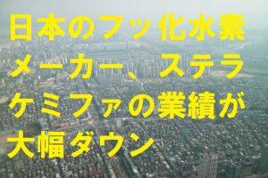 【韓国の反応】日本のフッ化水素メーカーステラケミファの業績が大幅ダウン