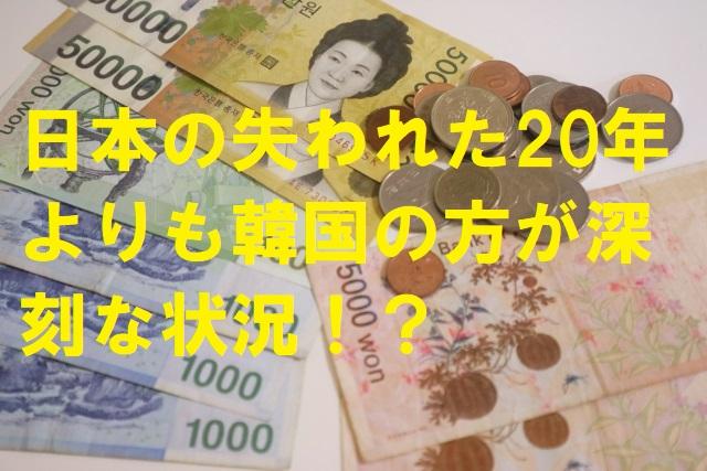 日本の失われた20年よりも韓国の方が深刻な状況!?
